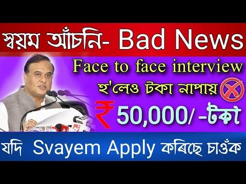 Bad News for Svayem achoni payment //Swayam asoni payment Latest news /svayem face to face interview