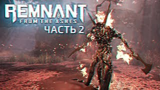 Обзор Remnant: From the Ashes Прохождение #2 [1440p, Ultra]