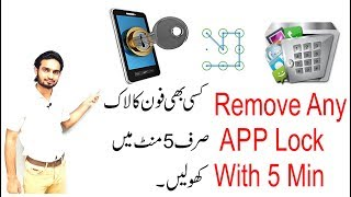 How to Unlock Android Phone AppLock without Password in 5 Min in Hindi|Urdu