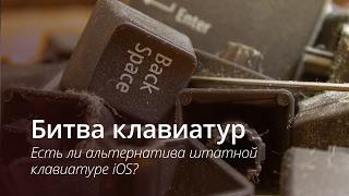 Штатная клавиатура iPhone против swype-клавиатуры