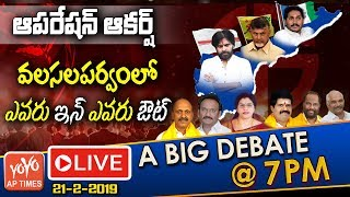 YS Jagan Vs Chandrababu LIVE Debate | TDP Leaders Jumping into YSRCP | AP Elections 2019 | YOYO AP