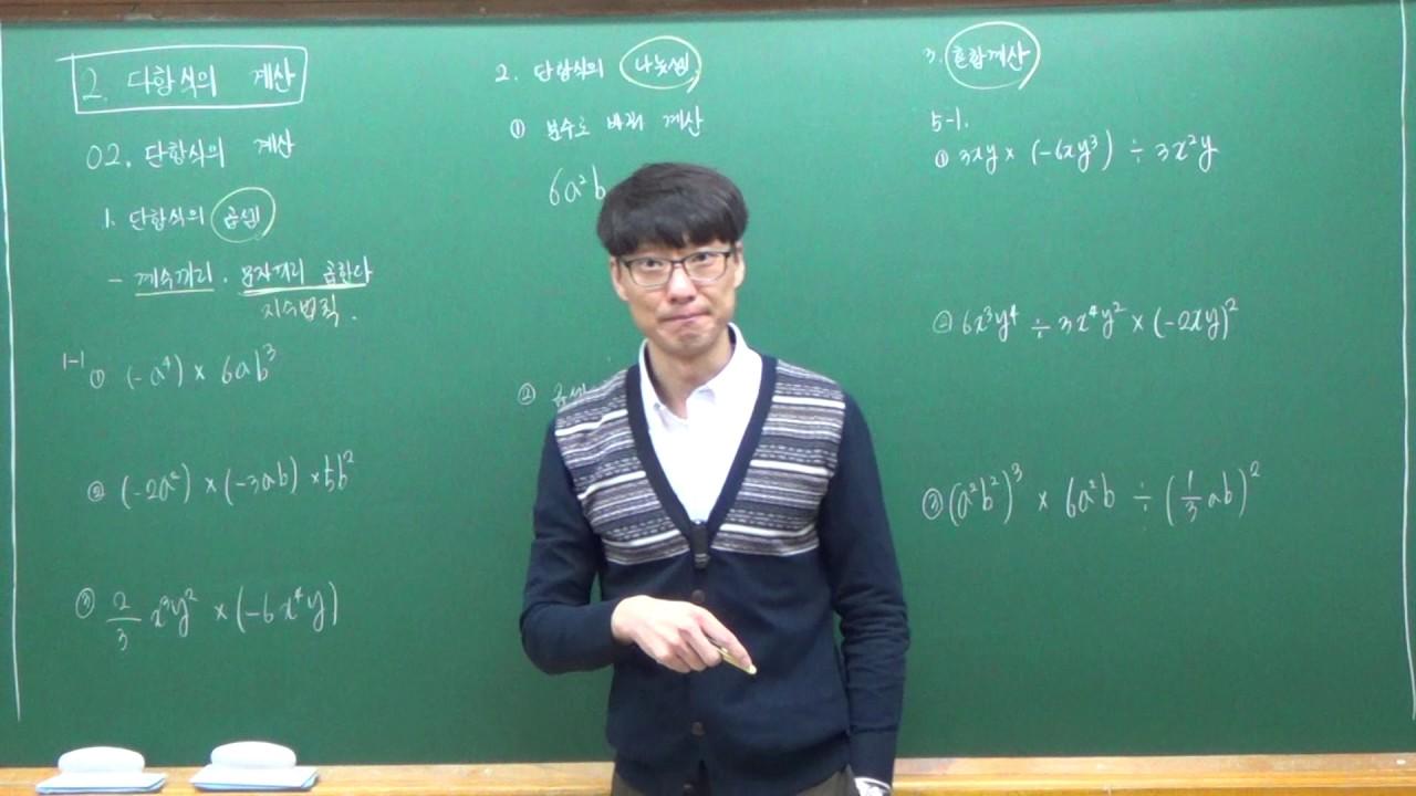 능력학원 유광준 - 중2수학. 2강. 지수법칙,단항식의 계산 ...