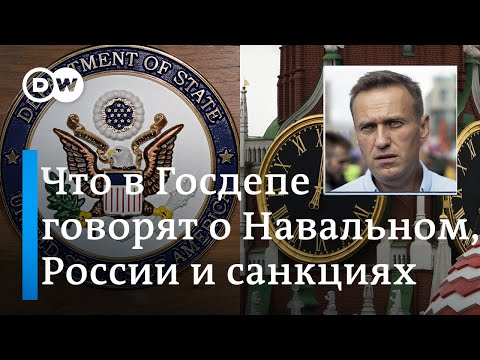 Эксклюзив DW: Готовят ли США санкции против Кремля из-за дела Навального и что с Северным потоком-2?