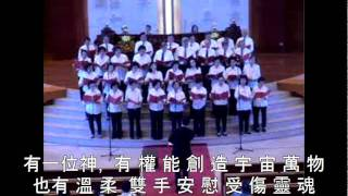 There Is A God - Ling Yun Choir GKY MB  有 一 位 神 - 靈 韵 诗 班