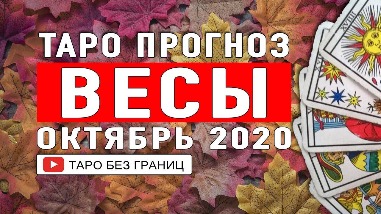 ВЕСЫ ОКТЯБРЬ 2020 | Расклад Таро | Таро онлайн | Гадание Онлайн