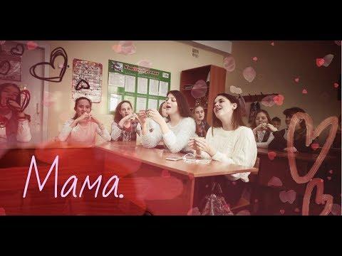 Видео-поздравление на день матери