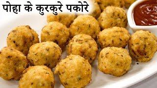 पोहा के कुरकुरे पकोड़े - Veg Poha Cutlet Pakora Recipe - CookingShooking