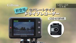 セルスタードライブレコーダー  フルハイビジョンCSDシリーズ プロモーション映像 ハイビジョン 検索動画 18