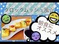 【簡単朝ごはん】クロックムッシュ風 フレンチトースト 作り方