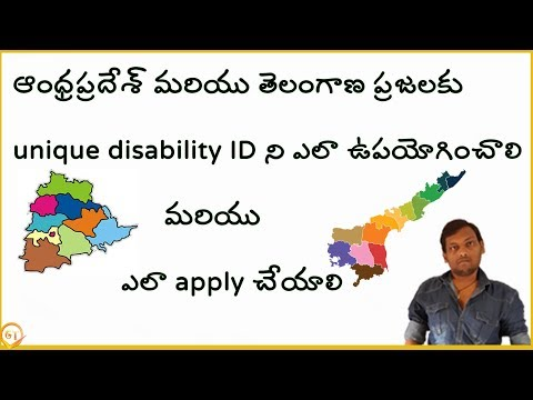 what-is-the-use-of-unique-disability-id-and-how-to-apply-for-andhra-pradesh-and-telangana-in-telugu