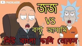 জজ VS বল্টু আসামি - Judge vs Boltu Criminal Bangla Funny Jokes Bangla Dubing #Pach Lagse