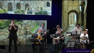 תזמורת הלאדינו הישראלית אצל ירון אילן