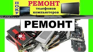 Ремонт и сервис компьютерной техники