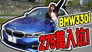 婕翎-買完賓士,Bmw瞬間推新車。到底要買幾台