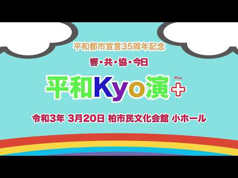 【平和kyo演+】日本体育大学柏高等学校 演劇部による平和演劇~柏市平和都市宣言35周年記念~