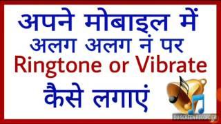 Apne Mobile Me aAag aAag Mumber Par Ringtone Or Vibrate Kaise Lagaye | by Online job