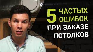Топ-5 ошибок при заказе натяжных потолков   Как правильно выбрать подрядчика по натяжным потолкам