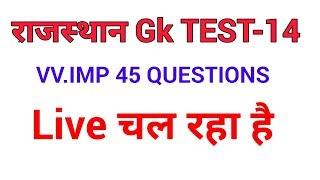 Rajasthan GK Question // live test // RPSC GK Question by Prahlad Saran