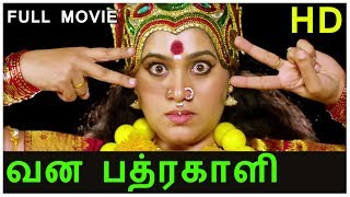 Vanabathrakali Full movie HD