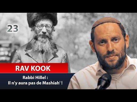 RAV KOOK 23 - Rabbi Hillel : Il n'y aura pas de Mashiah' ! Rav Eytan Fiszon