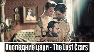 Последние цари (The Last Czars) 1, 2, 3, 4, 5, 6, 7, 8 серия / на русском/ анонс, сюжет, актеры