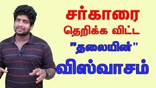 தளபதி ரசிகர்களை மிஞ்சிய தல ரசிகர்கள் | Viswasam vs Thalapathy63 | Viswasam Record
