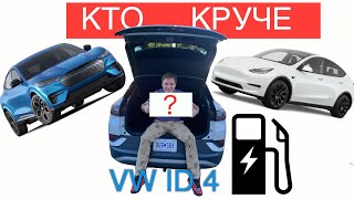 VW ID.4 2021 против Tesla Model Y и Ford Mustang Mach-E