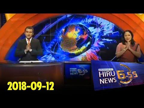Hiru News 6.55 PM   2018-09-12