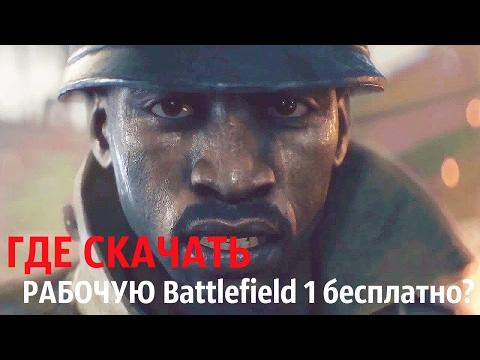 Battlefield 1 -БЕСПЛАТНО, ПИРАТКА, 100% РАБОЧАЯ (+ ссылка на скачивание торрент)