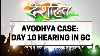 Ayodhya Case: Day 10 hearing in Supreme Court