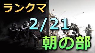 【Rainbow Six Siege】 2/21 朝の部 【配信転送 / 自由参加型】