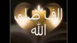 Salutations upon the Prophet الف صلى الله على قمر الكمال