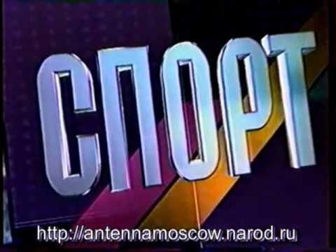 Заставка новостей спорта (1 канал, 1994 - 1996)