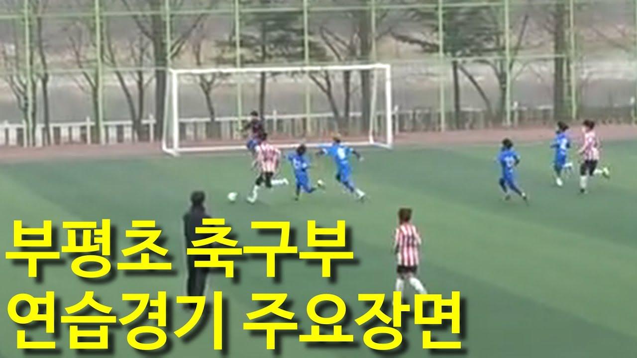 인천초등축구 부평초 연습경기 주요장면