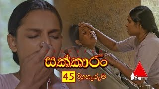 Sakkaran | සක්කාරං - Episode 45 | Sirasa TV Thumbnail
