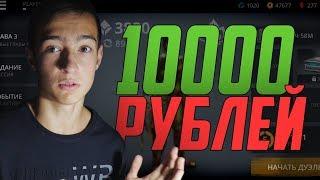 Shadow Fight 3 - Легендарный Сет за 10000 Рублей!