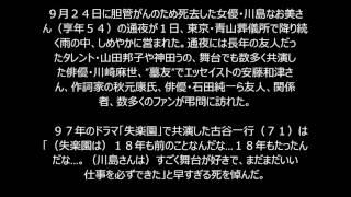 """古谷一行 川島なお美さんに最後の""""失言""""悔やむ デイリースポーツ 10月1..."""
