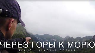 8 дней в горах Кавказа. Парный поход через горы к морю(, 2015-05-10T17:42:24.000Z)
