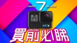 超穩定!GoPro Hero 7 Black 評測 vs Hero 4 比較 手持示範影片   黑科技穩定技術!
