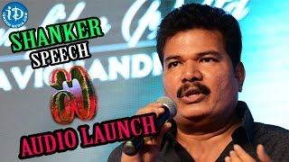 Shankar Full Speech | I Movie Telugu Audio Launch | Vikram | A R Rahman
