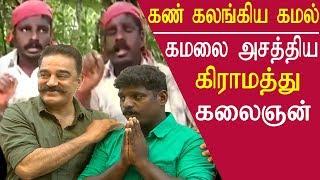 Tamil news Rakesh unni Nooranadu sings Unnai Kaanadhu Naan before kamal tamil news live redpix