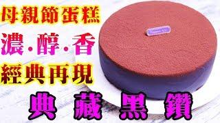 母親節蛋糕 送給媽媽最好的選擇 經典巧克力 DIY蛋糕 【阿戎】