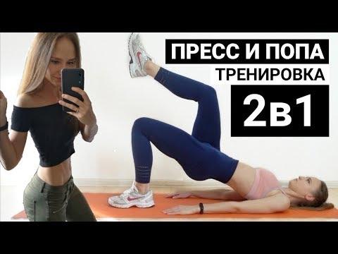 Упражнения для пресса и ягодиц видео уроки в домашних условиях