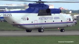 МИ-26 RA-06255 РОСТВЕРТОЛ-АВИА Руление и отличный Взлет