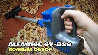 Alfawise SV-829 - обзор компактного ручного пылесоса