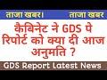 GDS Latest News आज हुई Cabinet मिटिंग में क्या हुआ Gramin Dak Sevak Pay Report का अभी जानिए