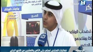 النادي العلمي السعودي يشارك في منتدى العلوم الـ 22 للشباب الخليجي