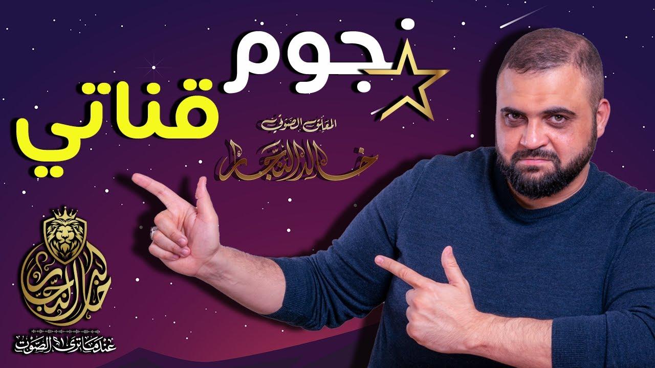 كيف أصنع محتواي؟ | من هم نجوم قناتي؟ | مع خالد النجار ?