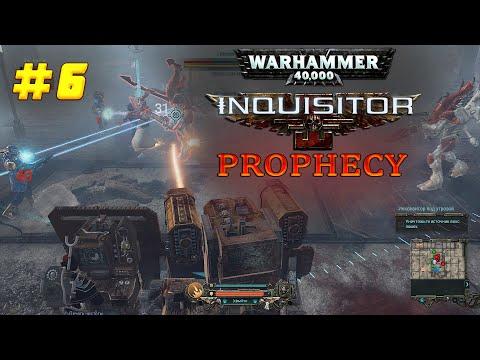 Стреляю ракетами! Warhammer 40 000: Inquisitor - Prophecy (Прохождение) #6