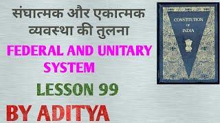 FEDERAL SYSTEM AND UNITARY SYSTEM | संघात्मक व्यवस्था | एकात्मक व्यवस्था  LESSON 99